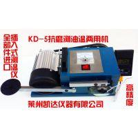 新品上市 凯达 KD-5润滑油抗磨试验机 中国润滑油代理商 润滑油耐磨试验机