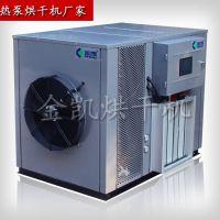 金凯热泵烘干机 知名品牌面向全国招商 技术超前 免加盟费