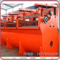 【厂家直销】优质矿用浮选机 高效浮选机 铜矿浮选设备 分级机