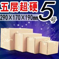 包装箱 五层特硬5号纸箱批发 淘宝专用发货纸箱定做打包纸箱纸盒