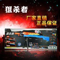 杨楷水弹枪 水晶弹枪吸水弹枪狙杀者M14-1软弹枪玩具枪二合一批发