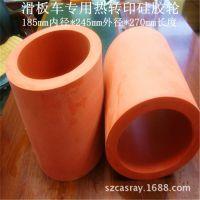 烫金热转印空心硅胶辊生产工艺供应商