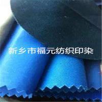 供应全棉染色阻燃功能性面料