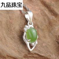玉石项链 正品时尚925纯银镶锆石时尚菠菜绿和田碧玉吊坠挂件B355