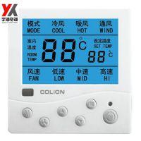 中央空调温控器 风机盘管控制器 液晶温控器 厂家直销 品质保证