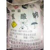 厂家直销氯酸钠 工业级 水处理专用 内蒙兰太 氯酸钠