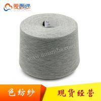 针织色纺纱 32支 浅麻灰纱