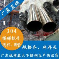 品牌厂家现货DN20*0.7批发 量大优惠 304不锈钢圆管装饰专用管