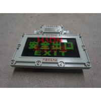 华隆防爆安全出口应急灯 LED隔爆型防爆标志灯