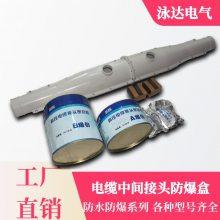 电缆中间接头保护盒 专用的电缆中间防爆盒