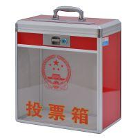 富祥H1645中号选举票箱铝制票箱铝合金选票箱