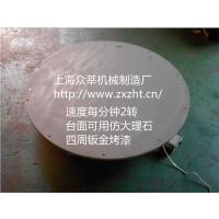 上海众莘机械-圆形展台-自动旋转展台