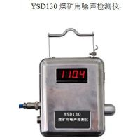 煤矿用噪声检测仪价格 YSD130