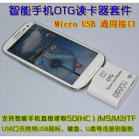 三星/小米智能手机OTG读卡器 HUB 连接器 五合一手机读卡器批发