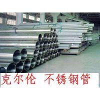 ***公道的价格 厂家直销304一级不锈钢管 不锈钢无缝管 质量可靠