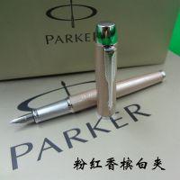 派克钢笔im专柜正品 女 IM钢笔 parker 情侣笔 粉红香槟