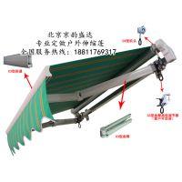 北京专业定制电动遮阳蓬厂家,户外遮阳雨蓬,伸缩遮阳蓬加厚曲臂蓬 定做安装