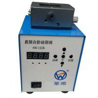 供应华唯自动送锡焊台 高频焊台设备 HW-150B破锡机
