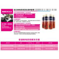 乐易汽车动力转向系统保护剂 汽车养护 正品代工批发 8114