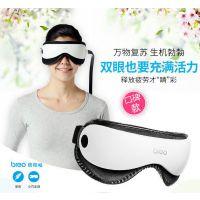 倍轻松isee360眼部按摩器护眼仪眼保仪眼睛按摩仪按摩眼罩 会议员工福利礼品