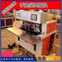 厂家推荐全自动超声波软式手提环焊把机优惠热销