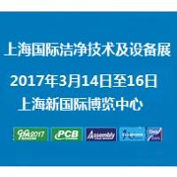 2017上海国际洁净技术及设备展览会