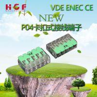 汇诚丰供应 1进4出 快速接线端子 具有VDE ENEC CE ROHS认证 同线对接 卡扣式接线