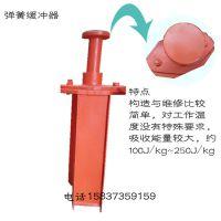 HT3-1000端部安装式弹簧缓冲器,亚重,电梯缓冲装置弹簧缓冲器