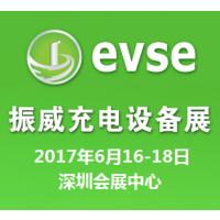 2017第九届深圳国际充电站(桩)技术设备展览会(EVSE2017)