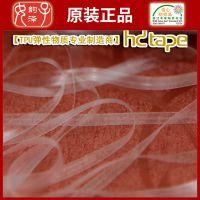 HD TAPE TPU透明松紧带 透明橡筋带 2cm服装包边带
