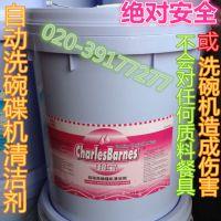 自动洗碗机清洁剂 碗碟清洁剂 酒店餐厅餐具清洁剂 超宝DFH001