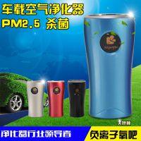负离子车用氧吧 汽车车载空气净化器机 甲醛消除异味PM2.5 杀菌