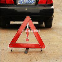 汽车用品 车载应急工具大号反光三角架示牌车用停车牌 出行必备