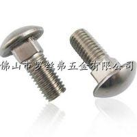 厂家供应不锈钢304半圆头方颈螺栓 马车螺丝 桥架螺丝 GB12