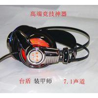 厂家直销台盾装甲师7.1声道,高端游戏竞技耳机