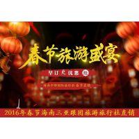 海南春节三亚旅游跟团五日游 5天4晚纯玩旅游线路 商务旅游 会议旅游