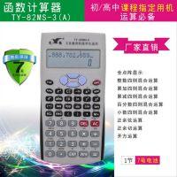计算器厂家直销创意文具电子科学函数TY-82-3A