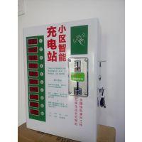 充电桩,小区电动车充电桩招商代理