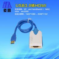 麦恩USB3.0转HDMI UV190视频转换器 USB多屏独立外置显卡支持MAC