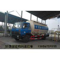 20吨东风153散装水泥车18方SGZ5160GFLEQ4型粉粒物料车华威驰乐出品