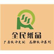河北全民纸制品销售有限公司