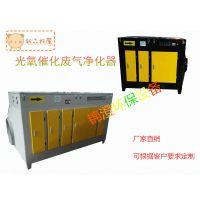 环保设备 光氧催化废气净化器