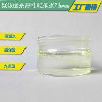陕西咸阳聚羧酸系高性能减水剂厂家 咸阳聚羧酸减水剂价格 咸阳聚羧酸招商