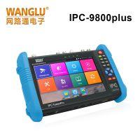 WANGLU/网路通IPC-9800plus 视频监控仪
