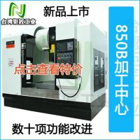 供应台湾钜人数控CNC850B立式加工中心机床 新品上市厂家直销