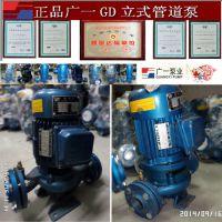 广一水泵 立式管道泵GD80-40 热水管道循环 增压加压泵 清水泵