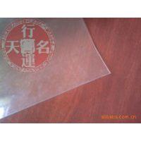 PVC塑胶桌垫透明软玻璃