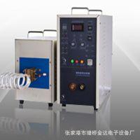【金达牌】晶体管IGBT高频感应加热机-五金工具 管件的热轧热锻