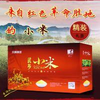 山西武乡原生态无污染无添加农家肥自种高原有机绿色小米礼盒