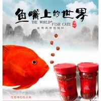 鸿颜鹦鹉鱼。罗汉鱼,金龙鱼,锦鲤鱼,增红增色鱼饲料厂家直销